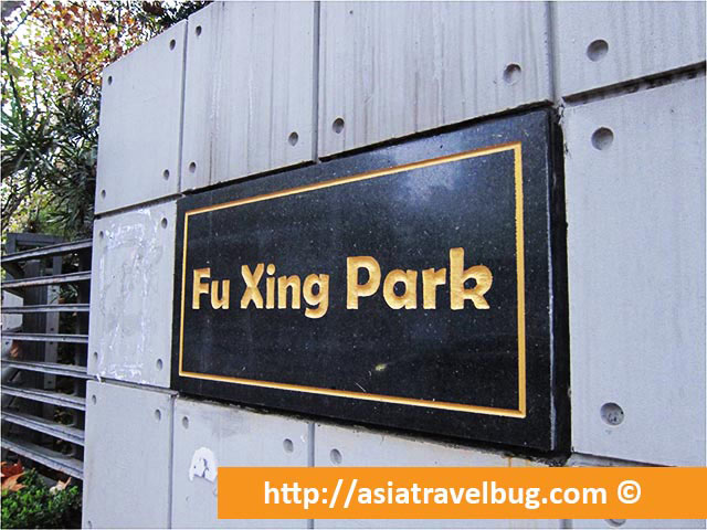 Fuxing Park in French Concession
