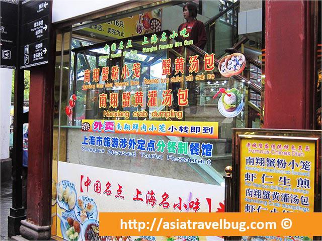 Nanxiang Restaurant in Yu Garden