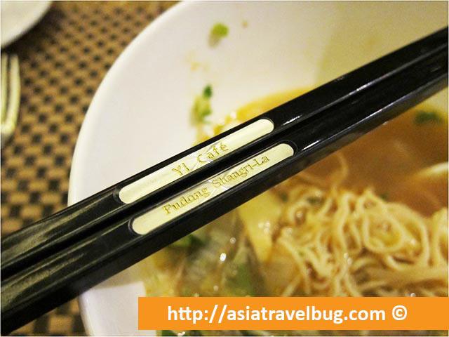 Shangri-la Pudong Yi Cafe Noodles
