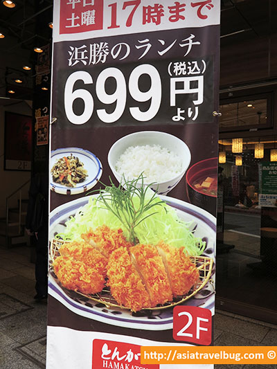 Hamakatsu Lunch Special - 2 Pcs. Tonkatsu, Unlimited Rice, Veggie and Soup for only USD 7.  | tokyo itinerary food