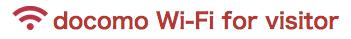 Docomo Wifi for Visitor - Premium Public Wifi in Japan